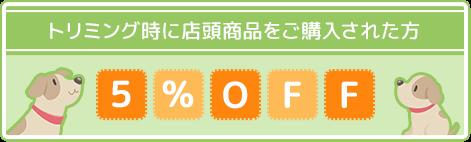 トリミング時に店舗商品をご購入された方・5%OFF