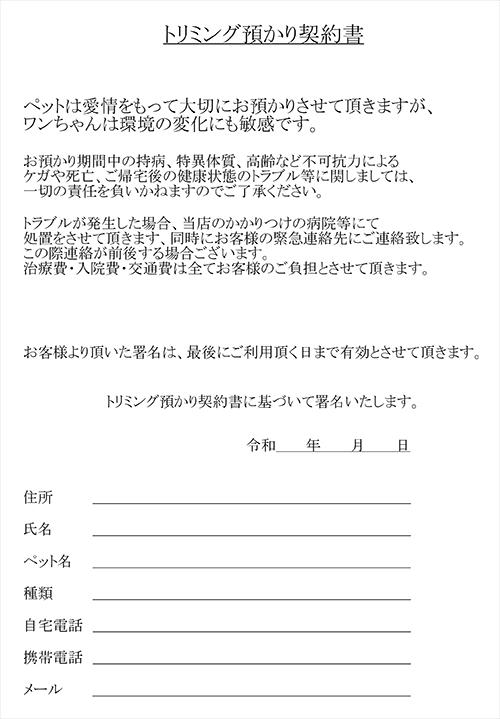 トリミング預かり契約書